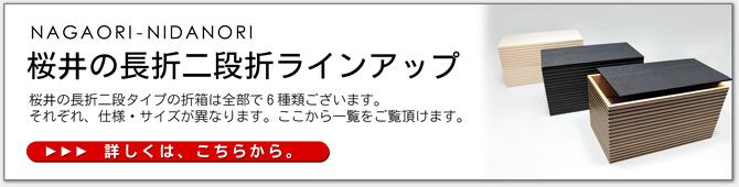 桜井の長折二段折ラインアップ!