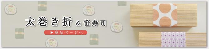 太巻き折&笹寿司6ヶ折 商品ページへ