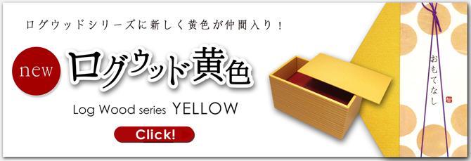 ログウッド黄色