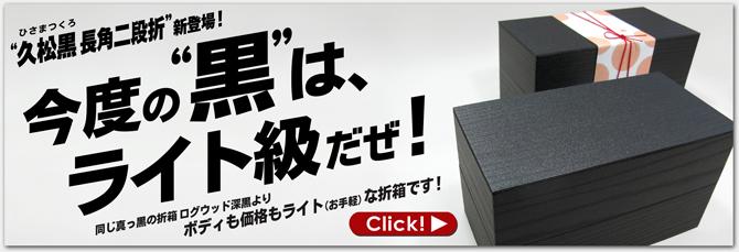 久松黒シリーズ