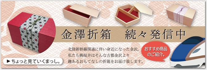 金澤折箱 続々発信中!